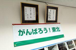 tokushoku_ganbarou_tohoku2